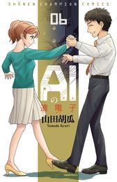 AIの遺電子 6 漫画