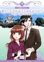 契りしにかわるうらみも忘られて~金沢・古都に咲く笑顔~【分冊版】 3巻 漫画