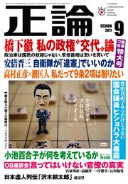 月刊正論2017年9月号 漫画