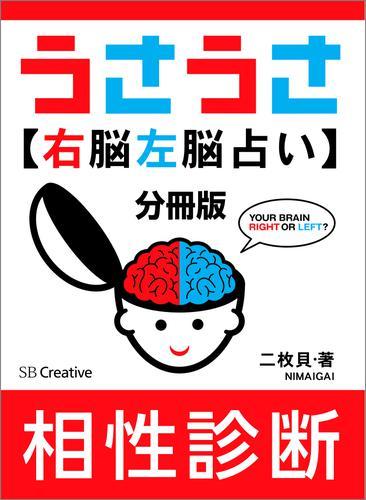 [分冊版]うさうさ~右脳左脳占い~相性診断 漫画