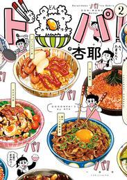 ド丼パ!: 2 漫画
