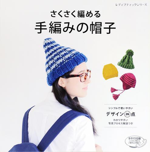 さくさく編める 手編みの帽子 漫画