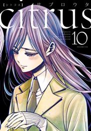 citrus 新装版 (1-10巻 全巻)