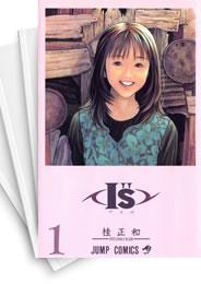 """【中古】I""""S 〈アイズ〉 (1-15巻 全巻) 漫画"""
