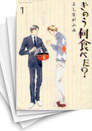 【中古】きのう何食べた? (1-13巻) 漫画