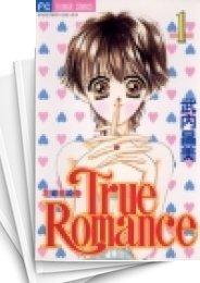 【中古】True Romance (1-6巻) 漫画