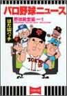 パロ野球ニュース 野球殿堂編 漫画
