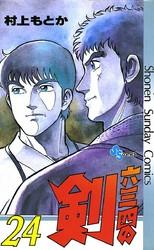 六三四の剣 24 冊セット全巻 漫画