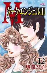Mエム~ダーク・エンジェルIII~ 12 冊セット全巻 漫画
