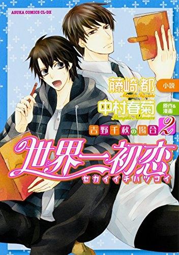 世界一初恋 〜吉野千秋の場合〜 (1-2巻 最新刊) 漫画