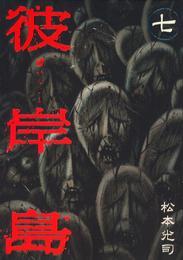 彼岸島(7) 漫画