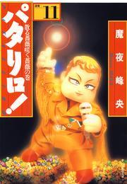 パタリロ! 11巻 漫画