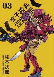 女子攻兵 3巻 漫画