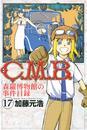C.M.B.森羅博物館の事件目録(17) 漫画