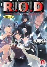 R.O.D ―第十二巻― 【書き下ろしイラスト付】 漫画