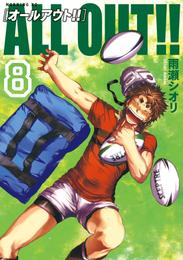 ALL OUT!!(8) 漫画