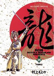 龍-RON-(ロン)(25) 漫画