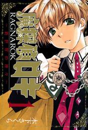 魔探偵ロキ RAGNAROK ~新世界の神々~ 1巻 漫画