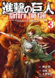 進撃の巨人 Before the fall(3) 漫画