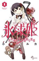 氷球姫×常磐木監督の過剰な愛情(1) 漫画