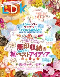 LDK (エル・ディー・ケー) 2019年4月号