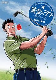 黄金のラフ2~草太の恋~(4) 漫画