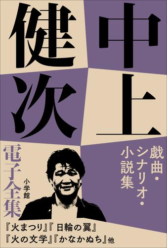 中上健次 電子全集6 『戯曲・シナリオ・小説集』 漫画