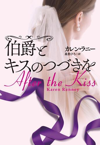 伯爵とキスのつづきを 漫画