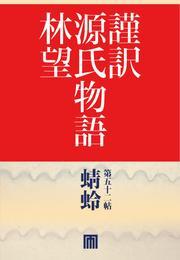 謹訳 源氏物語 第五十二帖 蜻蛉(帖別分売)