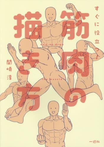 【画集】すぐに役立つ!筋肉の描き方 漫画