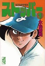 ストッパー [文庫版] (1-8巻 全巻) 漫画