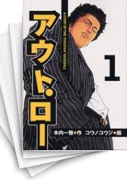 【中古】アウト・ロー (1-14巻) 漫画