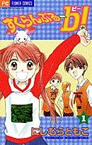 すくらんぶる-b(ビー)! (1-4巻 全巻) 漫画