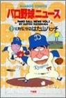 パロ野球ニュース 漫画