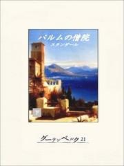 パルムの僧院 2 冊セット最新刊まで 漫画