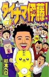 ダイナマ伊藤! 7 冊セット全巻 漫画