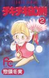 チキチキBOM(ボン)! 2 冊セット全巻 漫画