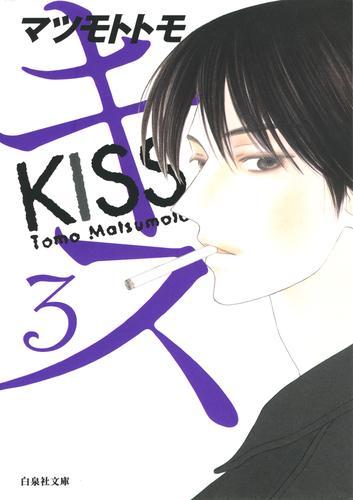 キス  漫画