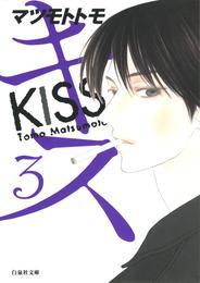 キス 3巻 漫画