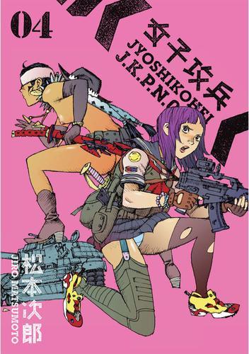 女子攻兵  漫画