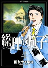 総理の椅子(4) 漫画