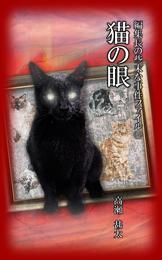 編集長の些末な事件ファイル121 猫の眼 漫画