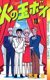 火の玉ボーイ(10) 漫画
