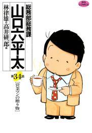 総務部総務課 山口六平太(34) 漫画