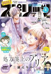 月刊!スピリッツ 2021年4月号(2021年2月26日発売号)