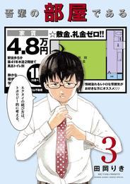 吾輩の部屋である(3)【期間限定特典付き】※購入後は詳細ページへ 漫画