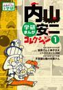 内山安二コレクション 1 漫画