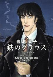 鉄のクラウス 〜スピンオフ〜 (1巻 全巻)