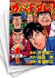 【中古】カバチタレ! (1-20巻) 漫画