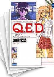 【中古】Q.E.D.証明終了 (1-50巻) 漫画